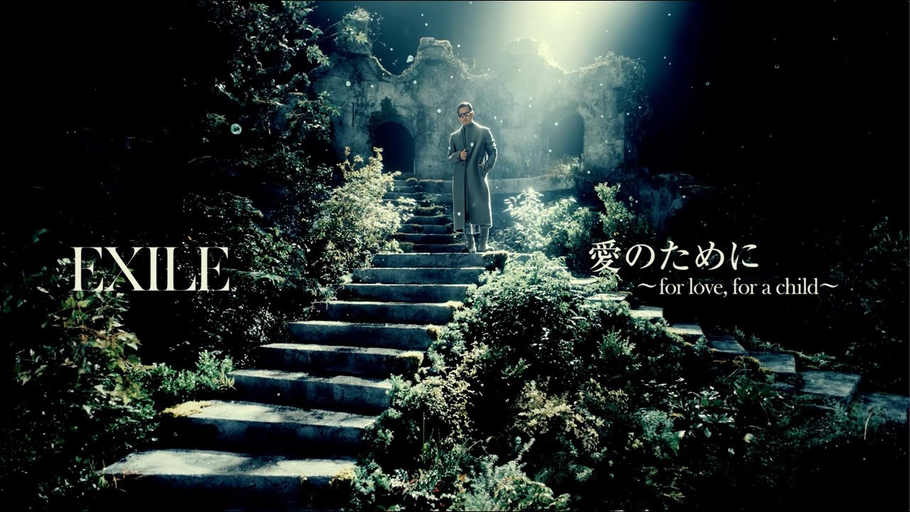 EXILE – 愛のために ~for love, for a child~