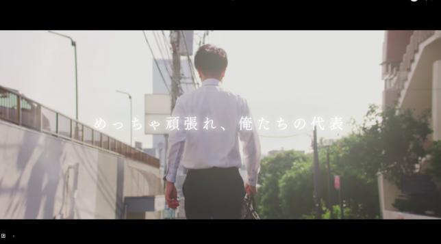 KIRIN サッカー日本代表応援ムービー「俺たち、めっちゃ」