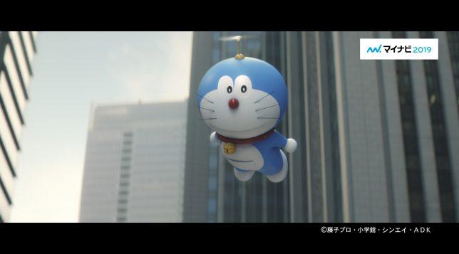 マイナビ2019 CM 30秒 / ドラえもん・三吉彩花